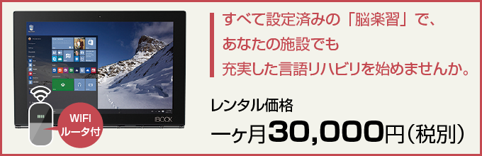 脳楽習レンタルは月3万円